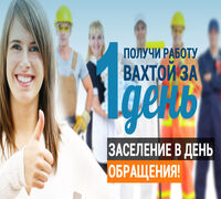 Работа вахтой в Москве грузчиком с проживанием, на склад консервированной продукции.  Открыты свежи...