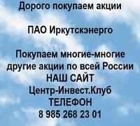 Покупаем акции Иркутскэнерго и любые другие акции по всейРоссии  Покупка акций Иркутскэнергов любом