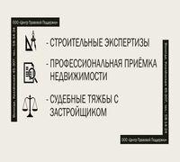 Правовая помощь по новостройкам