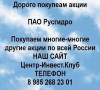 Покупаем акции Русгидро и любые другие акции по всей России  Покупка акций Русгидро в любом городе