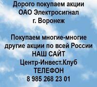 Покупаем акции ОАО Электросигнал и любые другие акции по всей России  Покупка акций Электросигнал в