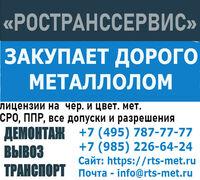 Предлагаем Вам рассмотреть условия сотрудничества с ООО «РОСТРАНССЕРВИС» как основного покупателя м...