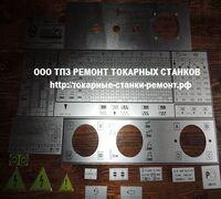 Таблички-шильды для станков, машин, приборов.(метод травления).  Тульский Промышленный Завод изгота...