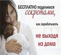 Только для мам в декрете! Предлагаем вариант подработки! Без отрыва от семьи, от детей, рядом с бли...