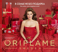 Начни зарабатывать с Oriflame  Работа в Oriflame - это - доход от 10-20 тыс.руб. на начальном этапе...