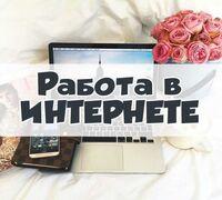 Для развития сети интернет-магазина крупной международной компании по РФ, требуются активные, толков...