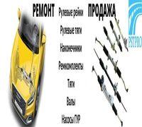 Розничные и оптовые поставки рулевых реек,оригинальных сальников, ремкомплектов для автомобилей ино...