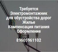 Обязанности:  Обустройство дорог  Прокладка кабеля подземного ,воздушного  Подключение светофоров