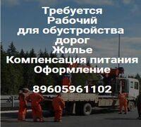 Требуются рабочие для обустройства дорог.  Требования:  • Гражданство РФ  Обязанности:  • Обустройс...