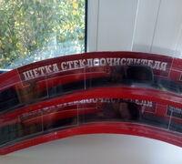 Щетки стеклоочистителя 500 мм бескаркасная Redmark - В наличии два комплекта на лобовое стекло.Цена...