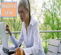   Требования:  1.Отличный интернет  2. Коммуникабельность, внимательность  3. Целеустремленность, а...