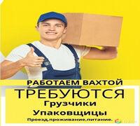 Работа вахтой с проживанием упаковщик.  Приглашаем мужчин, женщин, а также семейные пары на вахту о...