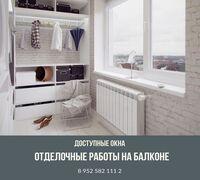 Любая отделка под ваш запрос: Варианты Место для сушки белья  Шкаф или гардеробная Кабинет Цветник