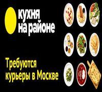 Курьер к партнеру ❞Кухня на районе❞. Кухня на районе ищет курьеров по доставке еды в Мос...