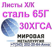 ООО ❞Мировая Металлургия❞ реализует из наличия холоднокатаные листы сталь 65Г и 30ХГСА