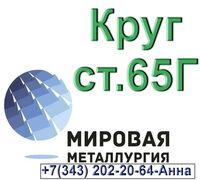 Металлопрокат пружинной марки стали 65Г купить в нужном вам городе вы сможете у предприятия ООО «Ми...