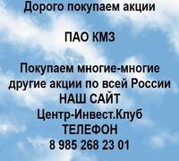 Покупаем акции ПАО КМЗ и любые другие акции по всей России  Покупка акций КМЗ в любом городе  У нас