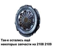 Продам Маховик 2108 - 2109 700 руб Продам рулевую рейку 2108 - 2109 600 руб, Продам два шруза 2108