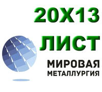 ООО «Мировая Металлургия» торгует холоднокатаными листами ст.10 и ст.20 по низкой цене. Всегда в на...