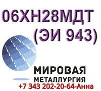 Если вы хотите приобрести круг сталь 06ХН28МДТ, то смело обращайтесь в компанию ООО «Мировая Металл...
