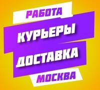 Работа курьер, вакансия курьеры, доставщик еды к партнеру сервиса Яндекс Еда  Срочно, Новый набор к...
