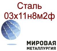 Предприятие «Мировая Металлургия» реализует сталь из наличия со склада.  Сталь 03Х11Н8М2Ф применяет...