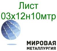 Фирма «Мировая Металлургия» реализует листовую и сортовую сталь и из наличия со склада с доставкой