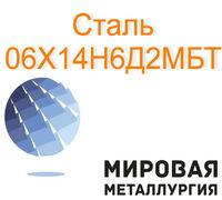 Компания ООО «Мировая Металлургия» реализует из наличия со склада сталь 06Х14Н6Д2МБТ.  Сталь 06Х14Н...