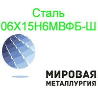 Предприятие «Мировая Металлургия» успешно реализует со склада сталь 06Х15Н6МВФБ.  Сталь 06Х15Н6МВФБ...
