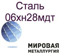 Компания ООО «Мировая Металлургия» продает со склада круги и листы марки стали 06хн28мдт  Сплав 06Х...