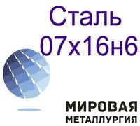 Компания ООО «Мировая Металлургия»успешно продает из наличия круги марки стали 07Х16НБ.  Сталь 07Х1...
