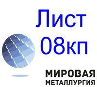 Наша компания ООО Мировая Металлургия реализует лист холоднокатаный сталь 08кп и сталь 08пс различн...