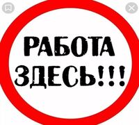 Оклад составляет от 5000 рублей за смену. в неделю от 40-000 т и выше ! Для записи на собеседование...