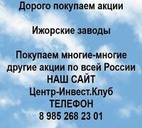 Покупаем акции Ижорские заводы и любые другие акции по всей России  Покупка акций Ижорские заводы в