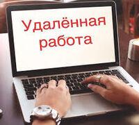  Заработать в Интернете без рисков и распространения продукции. Это возможно? Да! У нас готовая сис...