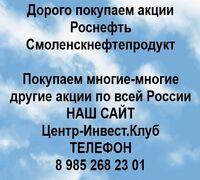 Покупаем акции Смоленскнефтепродукт и любые другие акции по всей России  Покупка акций Смоленскнефте...