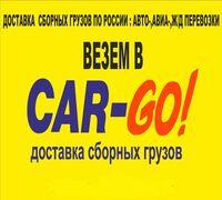CAR-GO! Транспортно-экспедиционная компания предлагает клиентам полный спектр логистических услуг
