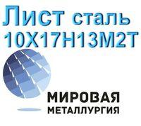 На складе в компании «Мировая Металлургия» в наличии имеется листовая сталь 10Х17Н13М2Т. По выгодно...