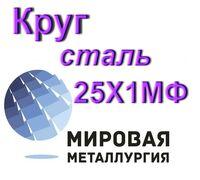 У компании ООО «Мировая Металлургия» в наличии на крытом складе имеется жаропрочная сталь 25Х1МФ сл...