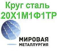 Предлагаем вам приобрести круги по стали 20Х1М1Ф1ТР в компании Мировая Металлургия. На крытом склад...