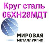 Купить круг сталь 06ХН28МДТ со склада можно в компании Мировая Металлургия. На собственном складе к...